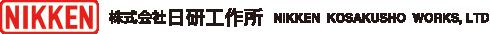 株式会社日研工作所